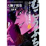 むこうぶち 高レート裏麻雀列伝 (6) (近代麻雀コミックス)
