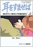 フィルムコミック 耳をすませば (4) (アニメージュコミックススペシャル)
