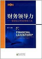 财务领导力(第2版)——管理会计的思维和工具