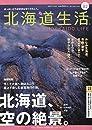 北海道生活 2021年4-5月号 vol.82