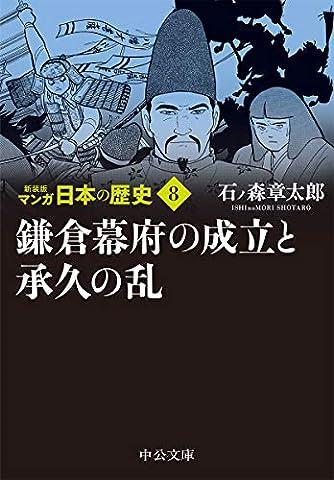 新装版 マンガ日本の歴史8-鎌倉幕府の成立と承久の乱 (中公文庫 S 27-8)