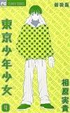 東京少年少女〔新装版〕(4) (フラワーコミックス)