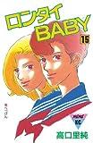 ロンタイBABY(15) (Kissコミックス)