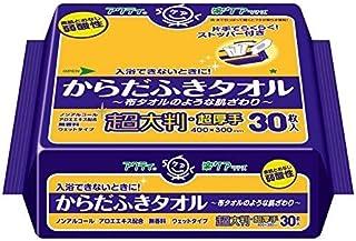 日本製紙クレシア アクティ からだふきタオル 超大判・超厚手(40×30cm) 30枚×12(360枚)