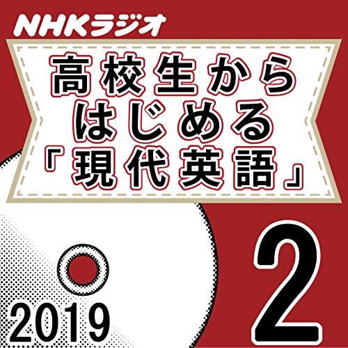 『NHK 高校生からはじめる「現代英語」 2019年2月号』のカバーアート