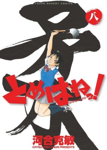 とめはねっ! 鈴里高校書道部 8 (ヤングサンデーコミックス)