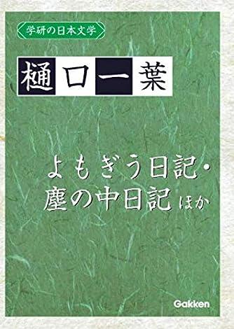 学研の日本文学 樋口一葉: よもぎうにっ記 よもぎう日記 よもぎうにっ記 塵の中 日記ちりの中 塵の中日記 塵中にっ記