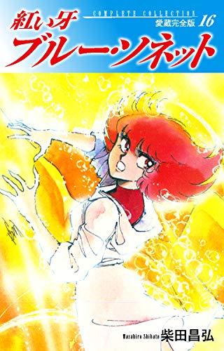 紅い牙 ブルー・ソネット 愛蔵完全版 16