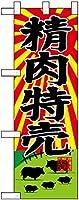 ハーフのぼり旗 精肉特売 No.68610(三巻縫製 補強済み)