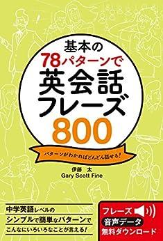 [伊藤太]の基本の78パターンで 英会話フレーズ800