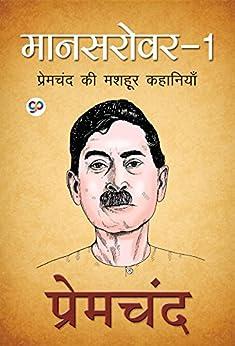 Mansarovar 1 (मानसरोवर 1, Hindi): प्रेमचंद की मशहूर कहानियाँ (Hindi Edition) by [Premchand, GP Editors]