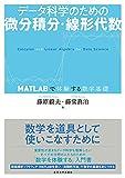 データ科学のための微分積分・線形代数: MATLABで体験する数学基礎