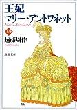 王妃マリーアントワネット(上) (新潮文庫)