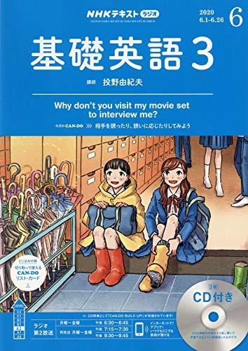 NHKラジオ基礎英語(3)CD付き 2020年 06 月号 [雑誌]