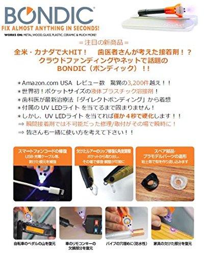BONDIC(ボンディック)液体プラスチック接着剤スターターキットBD-SKCJ【国内正規品】