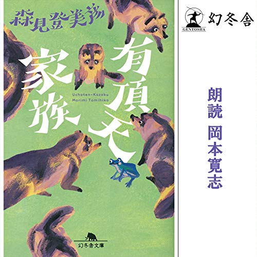 『有頂天家族』のカバーアート