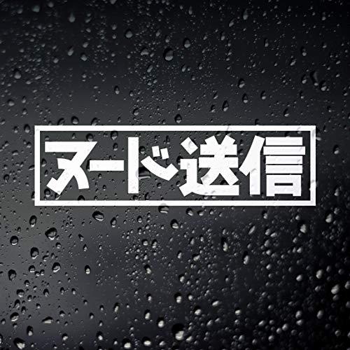 -Send Nudes Kanji JDM Car Sticker - JAP Tuner Drift Stance Tengoku Japanese Tuner -Sticker Decal, Sticker, Car Decal Sticker, Sticker(6 in/White)