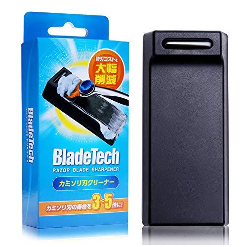 カミソリ刃クリーナー BladeTech ブレードテック 替刃コストを大幅に削減
