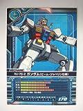 ガンダムカードビルダー MED002 RX-78-2 ガンダム(ビーム・ジャベリン仕様)