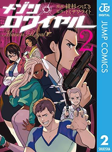 メゾン・ロワイヤル 2 (ジャンプコミックスDIGITAL)