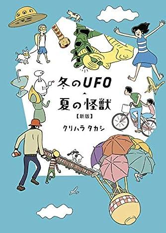 冬のUFO・夏の怪獣【新版】