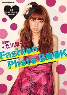 映画『パラダイス・キス』official 紫 by 北川景子 Fashion Photo BOOK (祥伝社ムック)