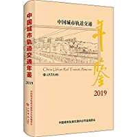 Chinese urban rail transit Yearbook (2019)(Chinese Edition)