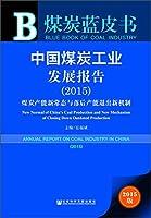 煤炭蓝皮书:中国煤炭工业发展报告(2015)