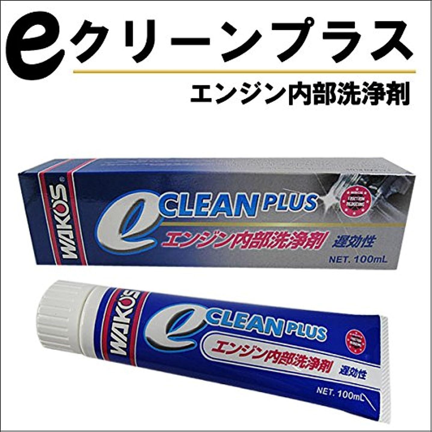 もう一度シルク学者WAKO'S ★ 【ECP】 e-クリーンプラス 【E170】 1本 / 100ml ★ 遅効性 / エンジン内部洗浄剤 【e CLEAN PLUS】【ワコーズ】