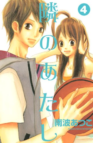 隣のあたし(4) (講談社コミックス別冊フレンド)の詳細を見る