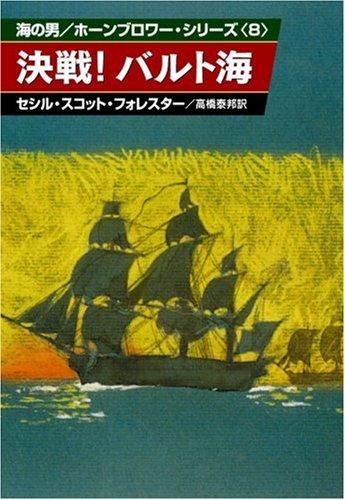決戦!バルト海 (ハヤカワ文庫 NV 124 海の男ホーンブロワーシリーズ 8)