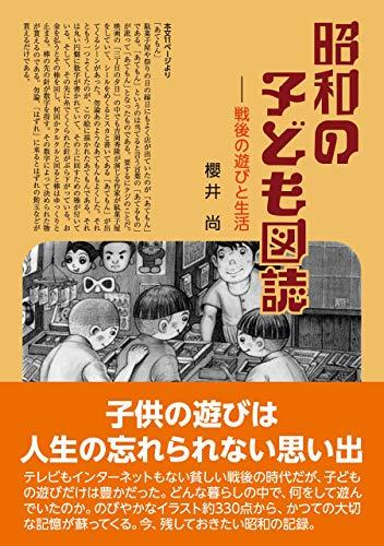 昭和の子ども図誌