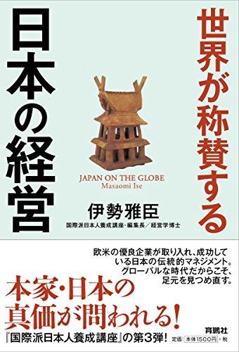 世界が称賛する日本の経営の詳細を見る