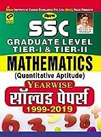 Kiran SSC Graduate Level Tier - I & Tier - II Mathematics (Quantitative Aptitude) Yearwise Solved Papers 1999-2019 (2796)