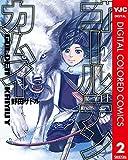 ゴールデンカムイ カラー版 2 (ヤングジャンプコミックスDIGITAL)