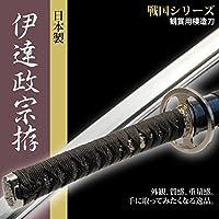 日本刀 戦国時代 伊達政宗 大刀 模造刀 居合刀