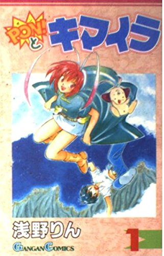 Pon!とキマイラ 1 (ガンガンコミックス)の詳細を見る