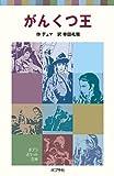 がんくつ王 (ポプラポケット文庫 (411-1))