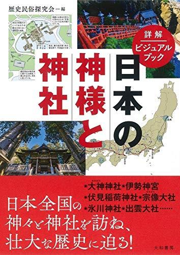 詳解ビジュアルブック 日本の神様と神社