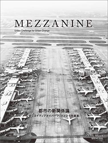 MEZZANINE VOLUME 4 SPRING 2020 (TWO VIRGINS)
