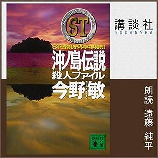 『ST 沖ノ島伝説殺人ファイル』のカバーアート