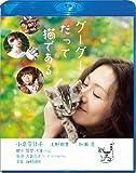 グーグーだって猫である Blu-ray スペシャル・エディション[Blu-ray/ブルーレイ]