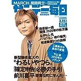 サンデー毎日 2020年 3/15号 【表紙:薮宏太(Hey! Say! JUMP)】