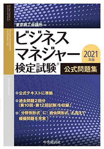 ビジネスマネジャー検定試験® 公式問題集〈2021年版〉