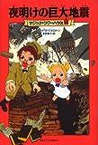 マジック・ツリーハウス 第12巻夜明けの巨大地震 (マジック・ツリーハウス 12)