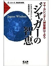 ジャガーの智恵―マヤ・カレンダー「神聖暦」で占う (シリーズ先住民の叡知)
