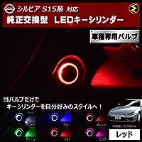 シルビア S15系 対応LED キーシリンダー 発光色は レッド【キーリング】【メガLED】