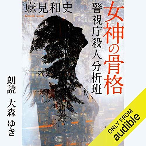 『女神の骨格 警視庁殺人分析班』のカバーアート