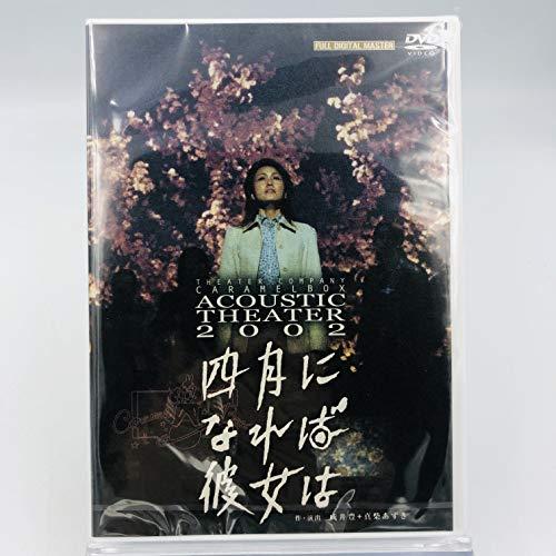 演劇集団キャラメルボックス / 四月になれば彼女は 2002 アコースティックシアター [DVD]