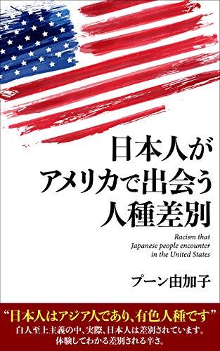 日本人がアメリカで出会う人種差別 スキマ読み (帆霞ブックス)